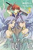 グリオットの眠り姫 3巻 (ZERO-SUMコミックス)