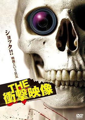 THE 衝撃映像 [DVD]