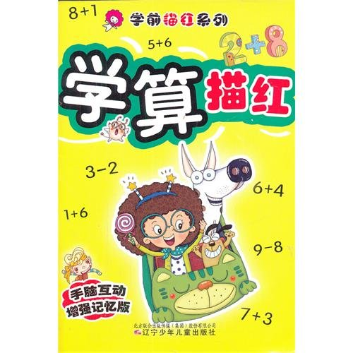 The strange snail fortuitous recordsChinese the most beautiful nursery tale (Chinese edidion) Pinyin: guai wo niu qi yu ji zhong guo zui mei tong hua PDF