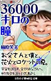 36000キロの瞳 【イラスト入り】 (竹の子ガッ!Q文庫)