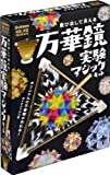Kaleidoscope experiment Magic kit (japan import)