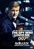 私を愛したスパイ<デジタルリマスター・バージョン>[DVD]