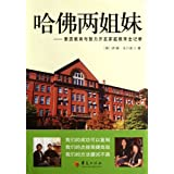 The Family Education Record for Two Sisters in Harvard (Chinese Edition)