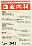 血液内科 2012年 04月号 [雑誌]