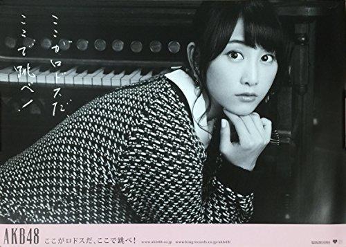 AKB48 B2ポスター 「ここがロドスだ.ここで跳べ!」 famima ファミマ 店舗特典 【松井玲奈】