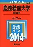 慶應義塾大学(医学部) (2014年版 大学入試シリーズ)
