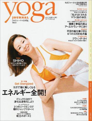 ヨガジャーナル日本版 Vol.5