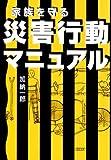 家族を守る 災害行動マニュアル (朝日文庫)
