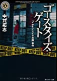 ゴースタイズ・ゲート  「イナイイナイの左腕」事件 (角川ホラー文庫)