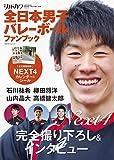 別冊カドカワ 全日本男子バレーボールファンブック