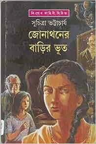 suchitra bhattacharya books pdf free download