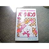 パンク・ポンク 7 (てんとう虫コミックス)