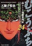 むこうぶち 24 (近代麻雀コミックス)