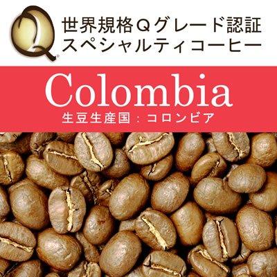 コロンビア世界規格Qグレード珈琲豆