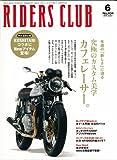 RIDERS CLUB (ライダース クラブ) 2010年 06月号 [雑誌]