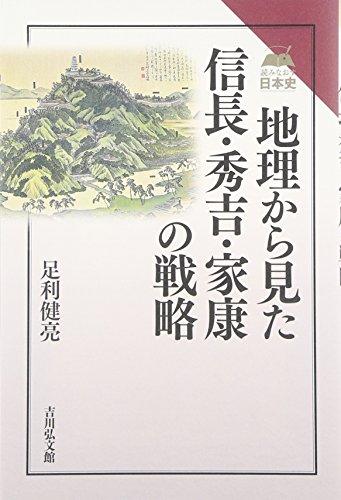 地理から見た信長・秀吉・家康の戦略 (読みなおす日本史)