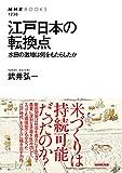 江戸日本の転換点―水田の激増は何をもたらしたか