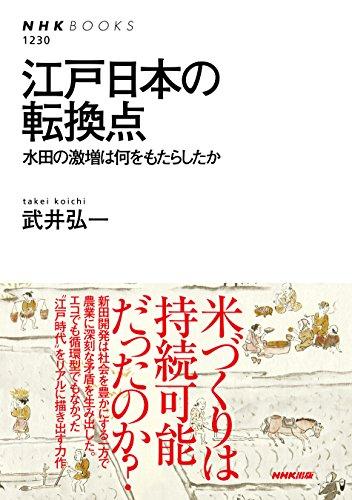 江戸日本の転換点―水田の激増は何をもたらしたか (NHKブックスNo.1230)