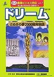 ドリーム―さぬきの夢2000開発物語(香川県) (まんが 農業ビジネス列伝―食と農の未来を拓く挑戦者たち)