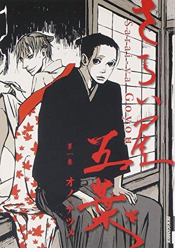 さらい屋五葉 第1集 (IKKI COMICS)