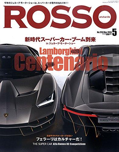 Rosso (ロッソ) 2016年5月号 Vol.226