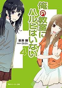 俺の教室にハルヒはいない (4) (角川スニーカー文庫)