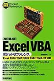 改訂第3版 Excel VBAポケットリファレンス
