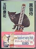 黒猫侍 (徳間文庫)