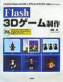 Flash 3Dゲーム制作―Papervision3Dとアクションスクリプトで3Dアニメーション! (I・O BOOKS)