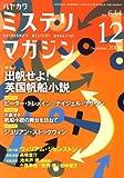 ミステリマガジン 2008年 12月号 [雑誌]
