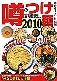 噂のつけ麺〈2010〉―首都圏版(東京・神奈川・埼玉・千葉)