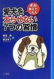 犬が教えてくれた愛犬を太らせない7つの習慣