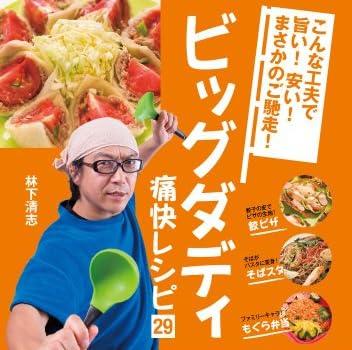 ビッグダディ痛快レシピ29: こんな工夫で旨い! 安い! まさかのご馳走! (SHOGAKUKAN SELECT MOOK) (小学館セレクトムック)