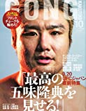 GONG(ゴング)格闘技 2014年10月号