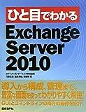 ひと目でわかるExchange Server 2010