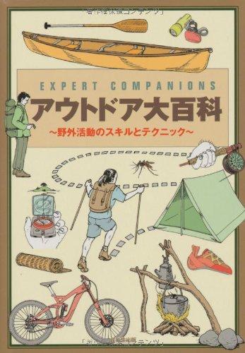 EXPERT COMPANIONS アウトドア大百科