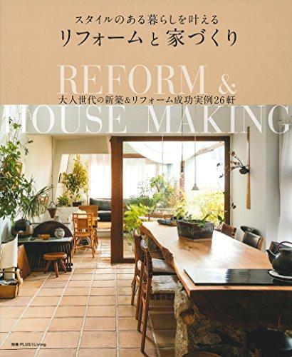 スタイルのある暮らしを叶えるリフォームと家づくり―大人世代の新築&リフォーム成功実例26軒
