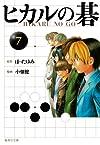 ヒカルの碁 7 (集英社文庫 お 55-14)