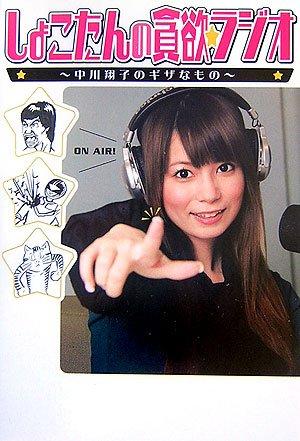 しょこたんの貪欲☆ラジオ ~中川翔子のギザなもの~