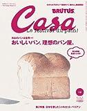 Casa BRUTUS (カーサ・ブルータス) 2011年 12月号 [雑誌]