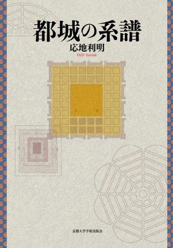 都城の系譜 書影