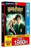 超字幕/ハリー・ポッターと秘密の部屋 (キャンペーン版)