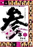 AKB48 DVD 「AKB48 ネ申テレビ シーズン3 【3枚組BOX】」