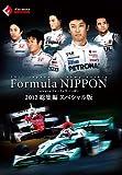 フォーミュラ・ニッポン 2012総集編 スペシャル版 [DVD]