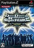 ダンスダンスレボリューション スーパーノヴァ2