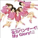全力バンザーイ!My Glory!