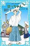 坊っちゃん 新装版 (講談社青い鳥文庫 69-4)
