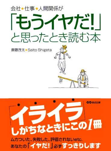 会社、仕事、人間関係が「もうイヤだ!」と思ったとき読む本(あさ出版電子書籍)