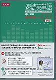 速読英単語2上級編CD[改訂第4版]対応