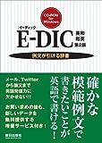 E-DIC 英和|和英 (イーディック) 第2版 (<CDーROM>(Win版))